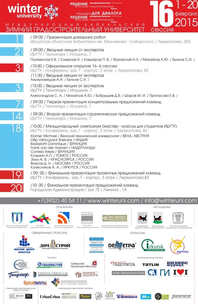 Программа мероприятий Зимний униврерситет 2015